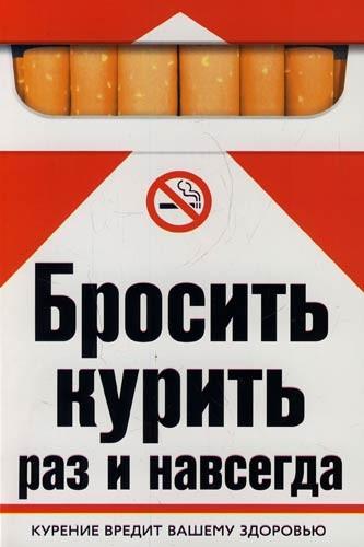 Как бросить курить раз и навсегда. Легкий способ бросить курить