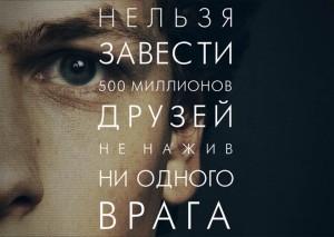 Фильм социальная сеть онлайн