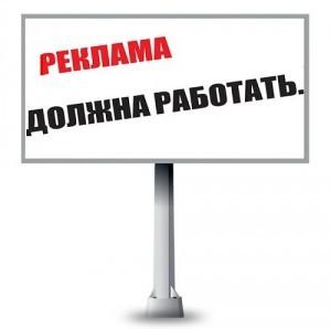 Реклама товаров и услуг
