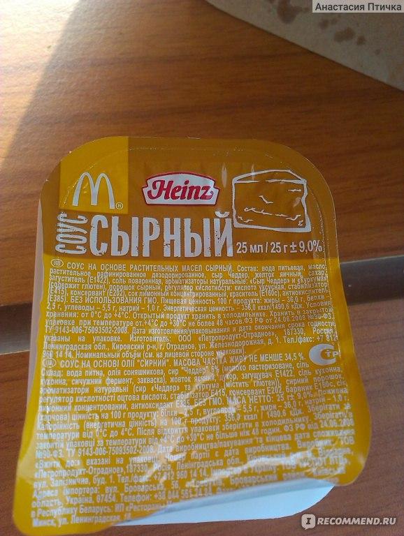 сырный соус макдональдс. Одна химия