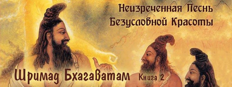Шримад Бхагаватам книга 2